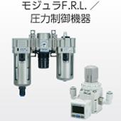 モジュラF.R.L./圧力制御機器